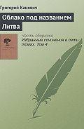 Григорий Канович -Облако под названием Литва