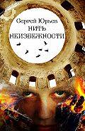 Сергей Юрьев -Нить неизбежности