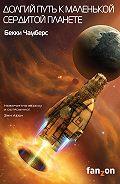 Бекки Чамберс -Долгий путь к маленькой сердитой планете
