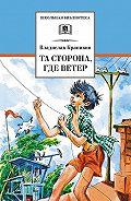 Владислав Крапивин - Та сторона, где ветер