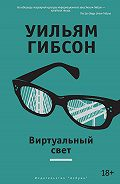 Уильям Форд Гибсон -Виртуальный свет