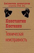 Константин Костенко -Техническая неисправность