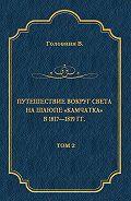 Василий Михайлович Головнин -Путешествие вокруг света на шлюпе «Камчатка» в1817—1819 гг. Том 2