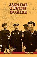 О. С. Смыслов - Забытые герои войны