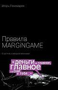 Игорь Пономарев -Правила MARGINGAME. Стратегия взвездной экономике