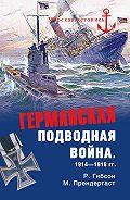 Морис Прендергаст -Германская подводная война 1914-1918 гг.