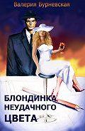 Валерия Бурневская - Блондинка неудачного цвета
