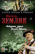Василь Земляк -Лебедина зграя. Зелені Млини (збірник)