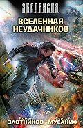 Роман Злотников -Вселенная неудачников