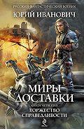 Юрий Иванович -Торжество справедливости