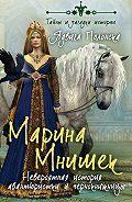 Ядвига Полонска - Марина Мнишек. Невероятная история авантюристки и чернокнижницы