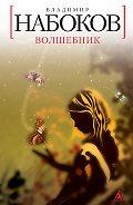 Владимир Набоков -Волшебник