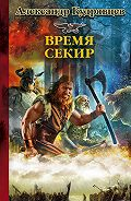 Александр Кудрявцев -Железные Волки. Время секир