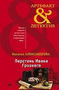 Наталья Александрова -Перстень Ивана Грозного