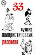 О. Генри -33 лучших юмористических рассказа