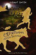Роберт Битти -Серафина и посох-оборотень