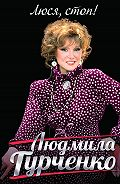 Людмила Гурченко - Люся, стоп!