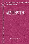 Светлана Харитонова - Акушерство