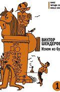 Виктор Шендерович - Изюм из булки. Том 1
