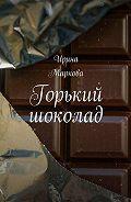 Ирина Маркова -Горький шоколад