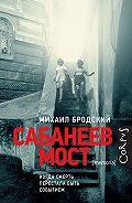 Михаил Бродский -Сабанеев мост