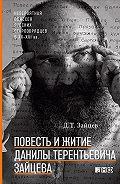 Данила Тереньтьевич Зайцев -Повесть и житие Данилы Терентьевича Зайцева