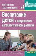 Наталия Петровна Коняева - Воспитание детей с нарушениями интеллектуального развития