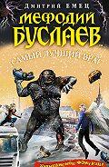 Дмитрий Емец - Самый лучший враг