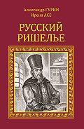 Ирена Асе, Александр Гурин - Русский Ришелье
