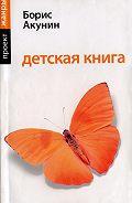 Борис Акунин -Детская книга