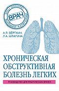 Любовь Шпагина - ХОБЛ. Руководство для практических врачей