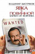 Владимир Быстряков -Явка с повинной. Байки от Вовчика