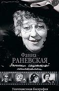 Фаина Раневская - Записки социальной психопатки