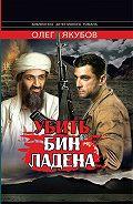 Якубов Александрович -Убить Бин Ладена