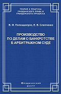 Владимир Попондопуло - Производство по делам о банкротстве в арбитражном суде