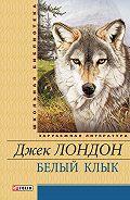 Джек Лондон -Белый Клык (сборник)