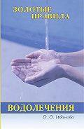 О. О. Иванова -Золотые правила водолечения