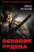Иван Козлов - Осколок ордена