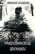 Евгений Филенко - Мухосранские хроники (сборник)