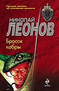 Николай Леонов -Бросок кобры