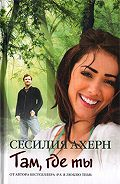 Сесилия Ахерн - Там, где ты