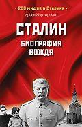 Арсен Мартиросян - Сталин. Биография вождя