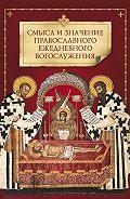 Коллектив Авторов -Смысл и значение православного ежедневного богослужения