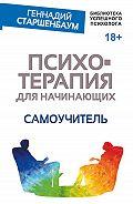 Геннадий Старшенбаум - Психотерапия для начинающих. Самоучитель