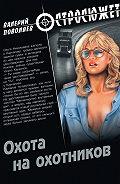 Валерий Поволяев - Охота на охотников