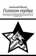 Анатолий Шалев -Голосом сердца