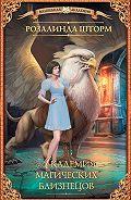 Розалинда Шторм -Академия магических близнецов