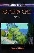 Коллектив Авторов -Последняя среда. Литература о жизни (Тема номера: Украина)