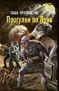 Саша Кругосветов -Прогулки по Луне
