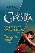 Марина Серова -Моя очередь развлекаться